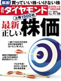 ライズ株式スクールのメディア情報05