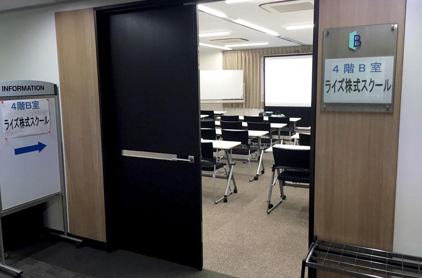 ライズ株式スクール横浜校横浜APビル会場画像