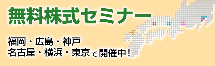 ライズ株式スクール無料株式セミナー開催場所の地図バナー
